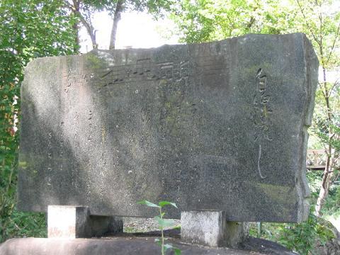 『白線流し 』の石碑があるのをご存知ですか? ドラマ『白線流し 』の世界を訪ねて 『白線流し 』